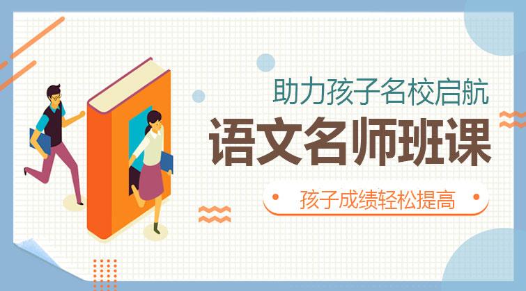 中关村五年级语文寒假拔高班